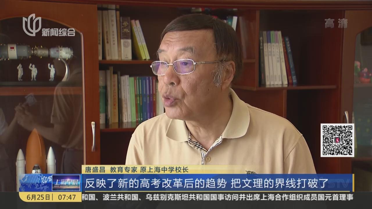 上海:高考本科控分线发布  文理相差8分为近年最低