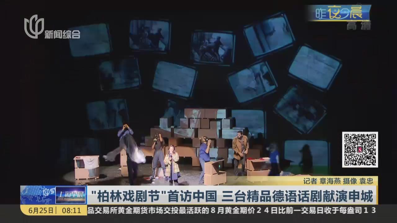 """""""柏林戏剧节""""首访中国  三台德语话剧献演申城"""