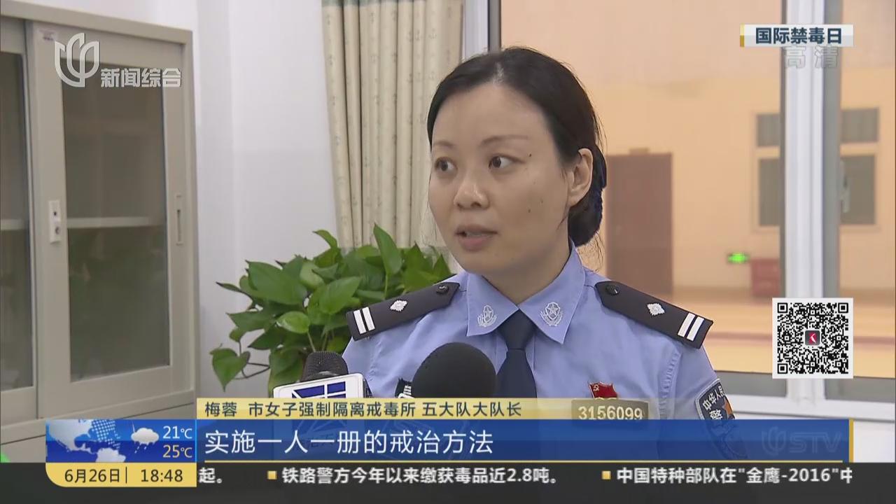 上海:科学戒毒人性关怀  3年戒断率近3成