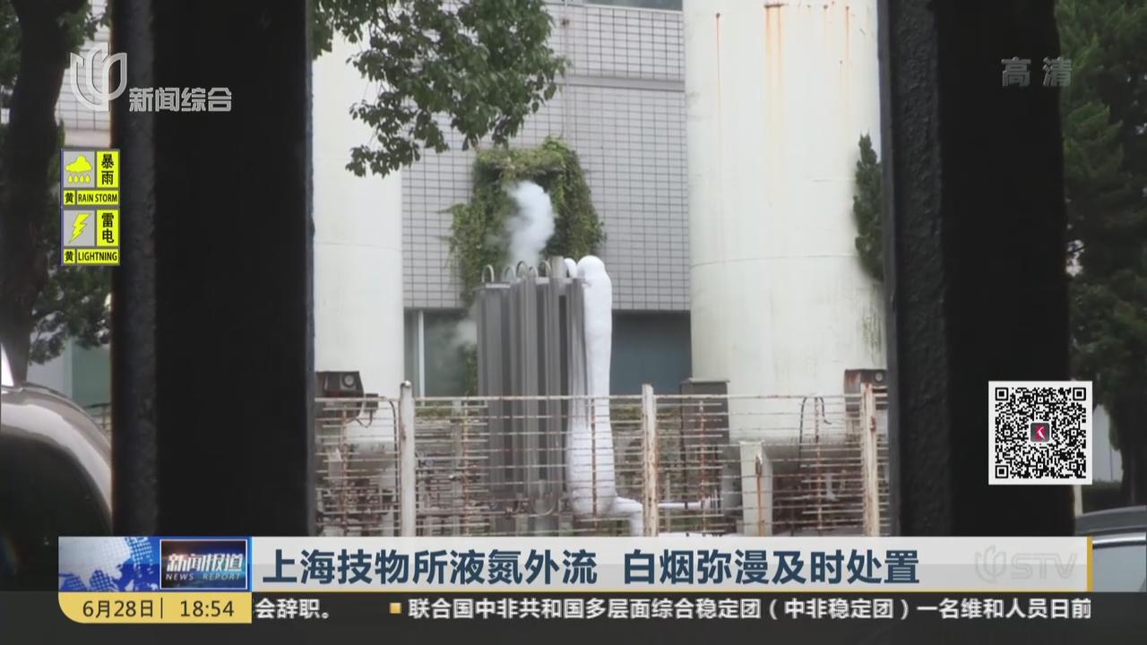 上海技物所液氮外流  白烟弥漫及时处置
