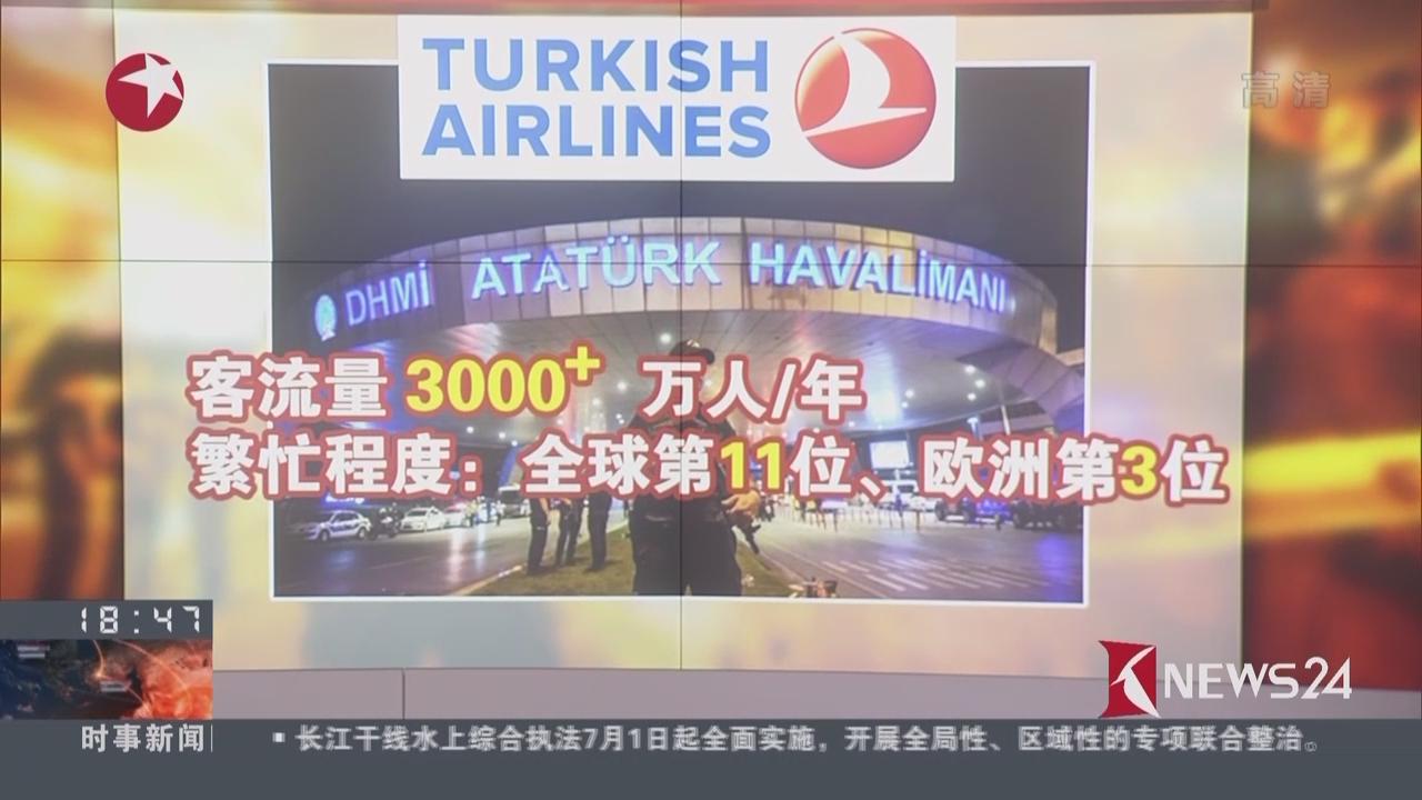 伊斯坦布尔机场遭爆炸袭击