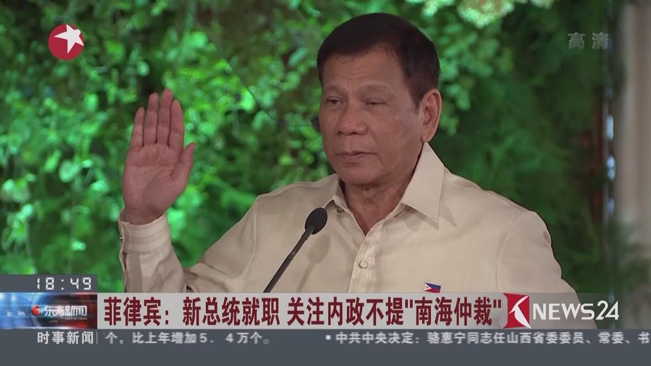 """菲律宾:新总统就职  关注内政不提""""南海仲裁"""""""