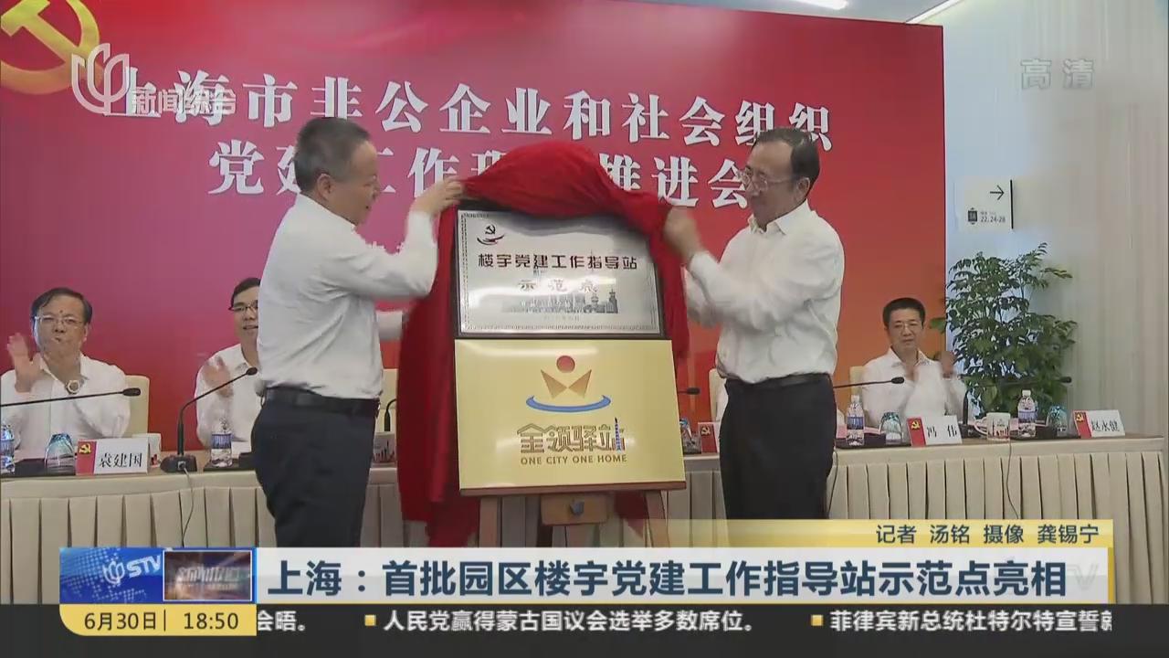 上海:首批园区楼宇党建工作指导站示范点亮相