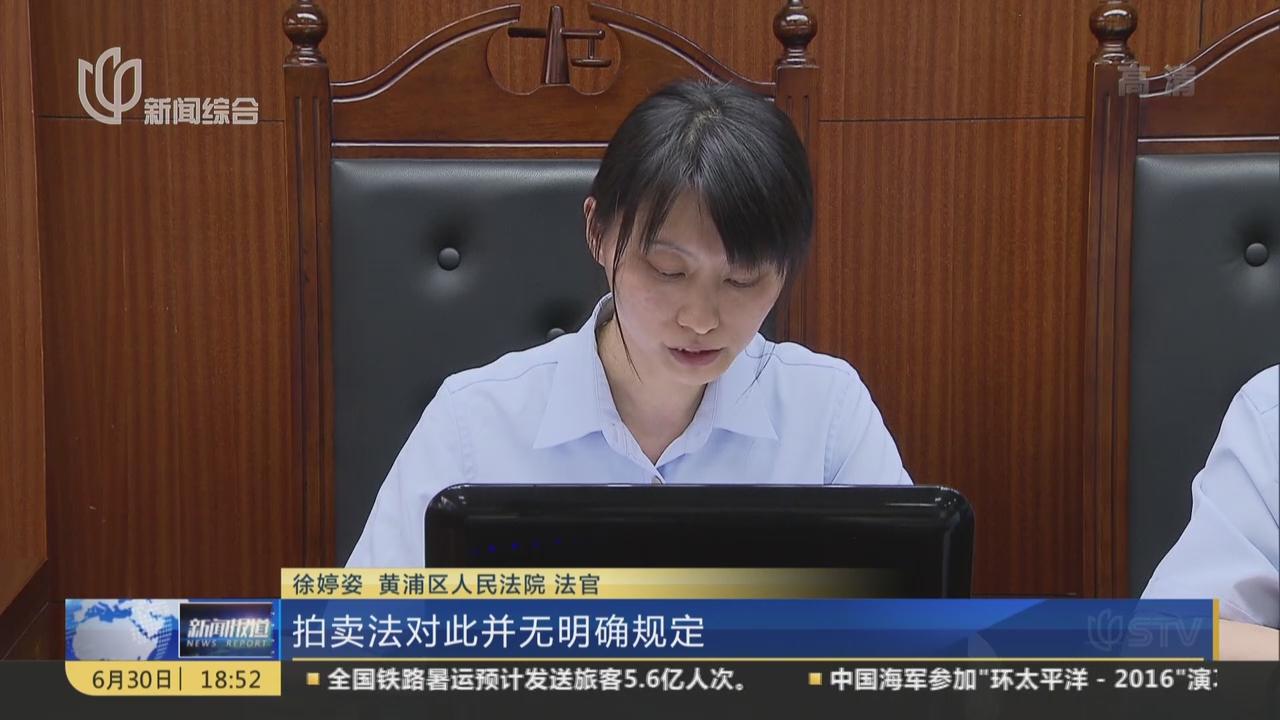 沪牌拍卖手续费纠纷案一审宣判  原告败诉