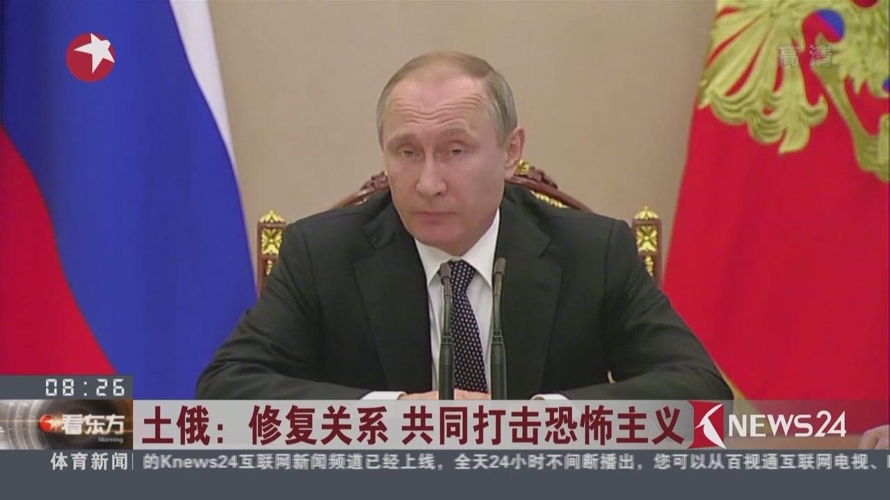 土俄:修复关系  共同打击恐怖主义