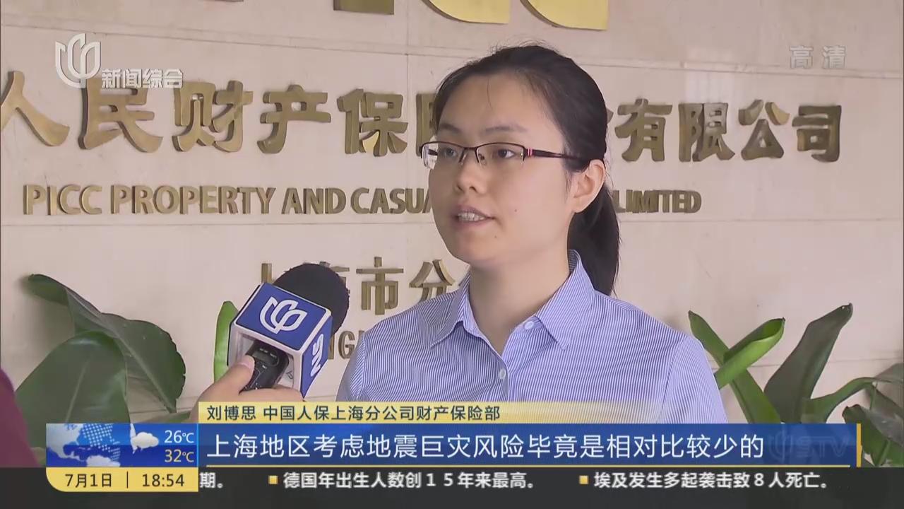 国内首个地震巨灾险问世  上海为费率最低城市之一