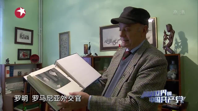 前罗马尼亚驻中国大使罗明手捧珍贵历史图集