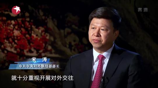 中联部部长宋涛