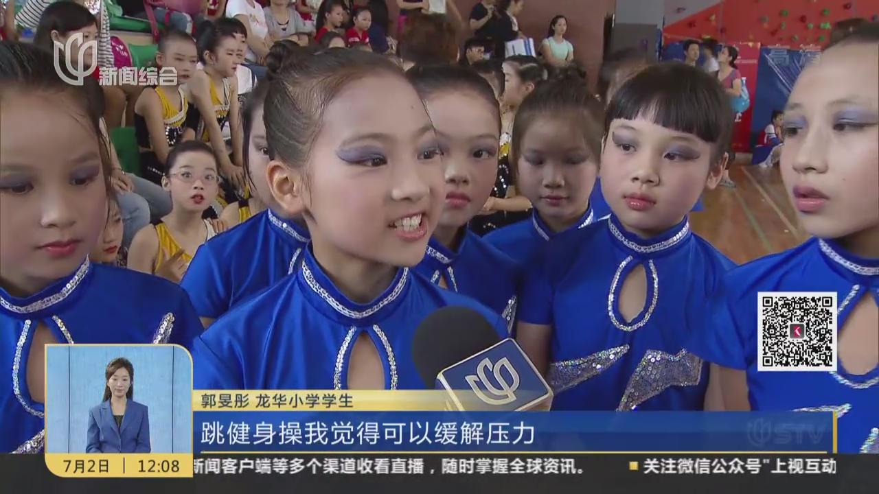 沪中小学生健身操舞大赛举行