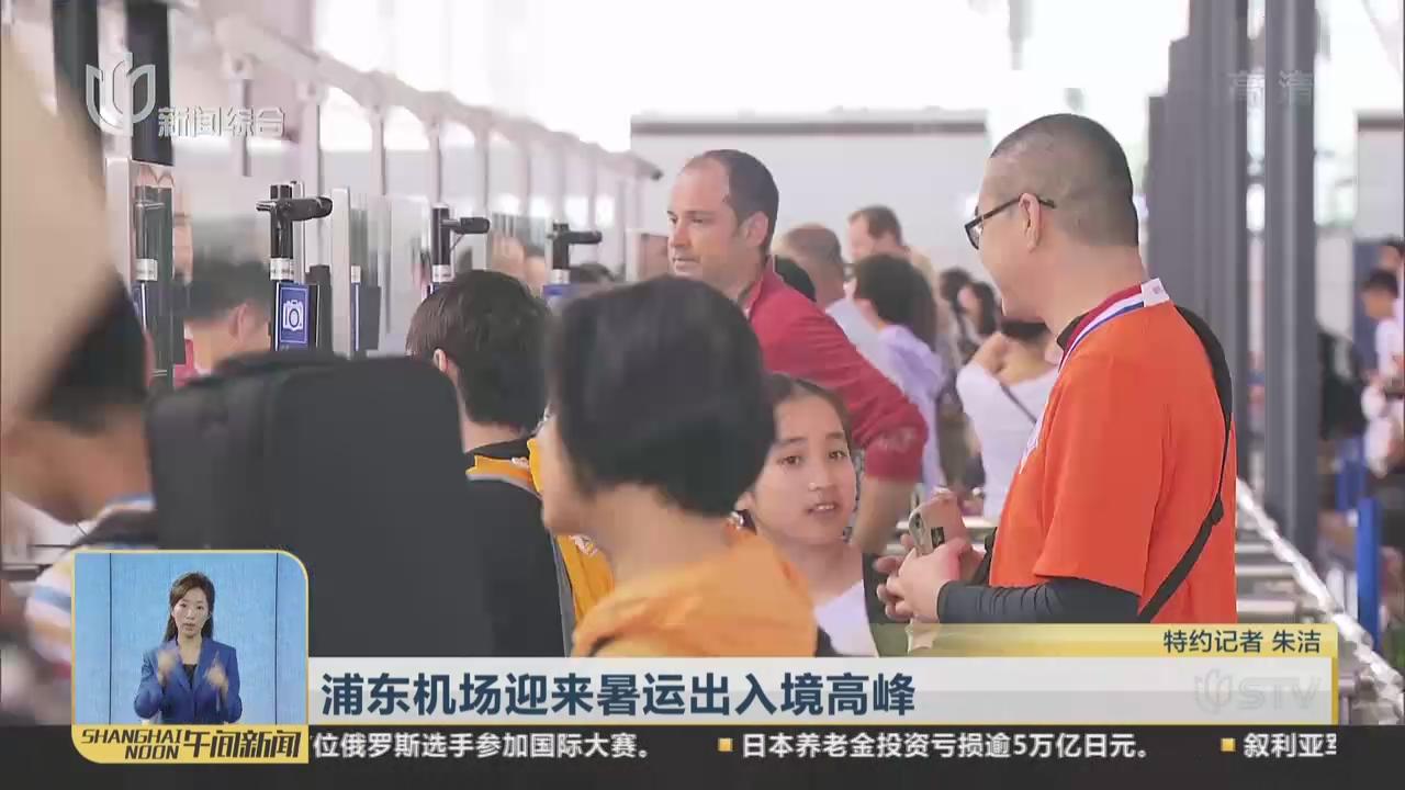 浦东机场迎来暑运出入境高峰