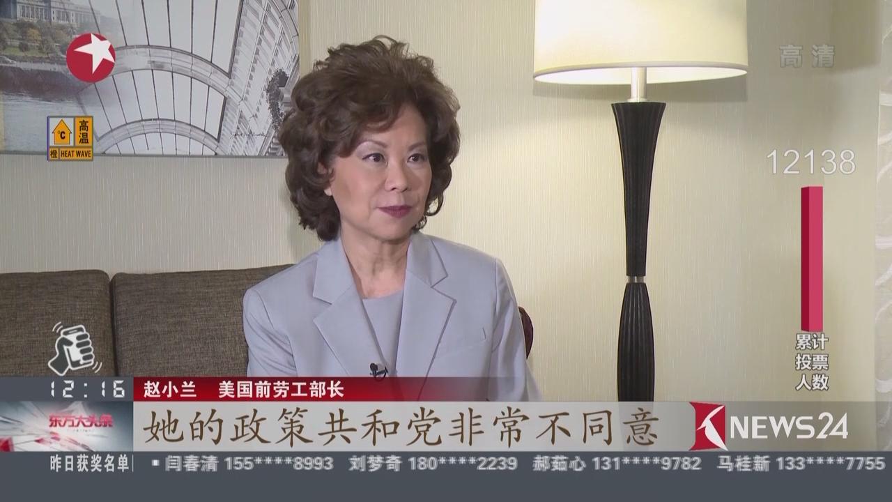 赵小兰:特朗普将赢得美国大选