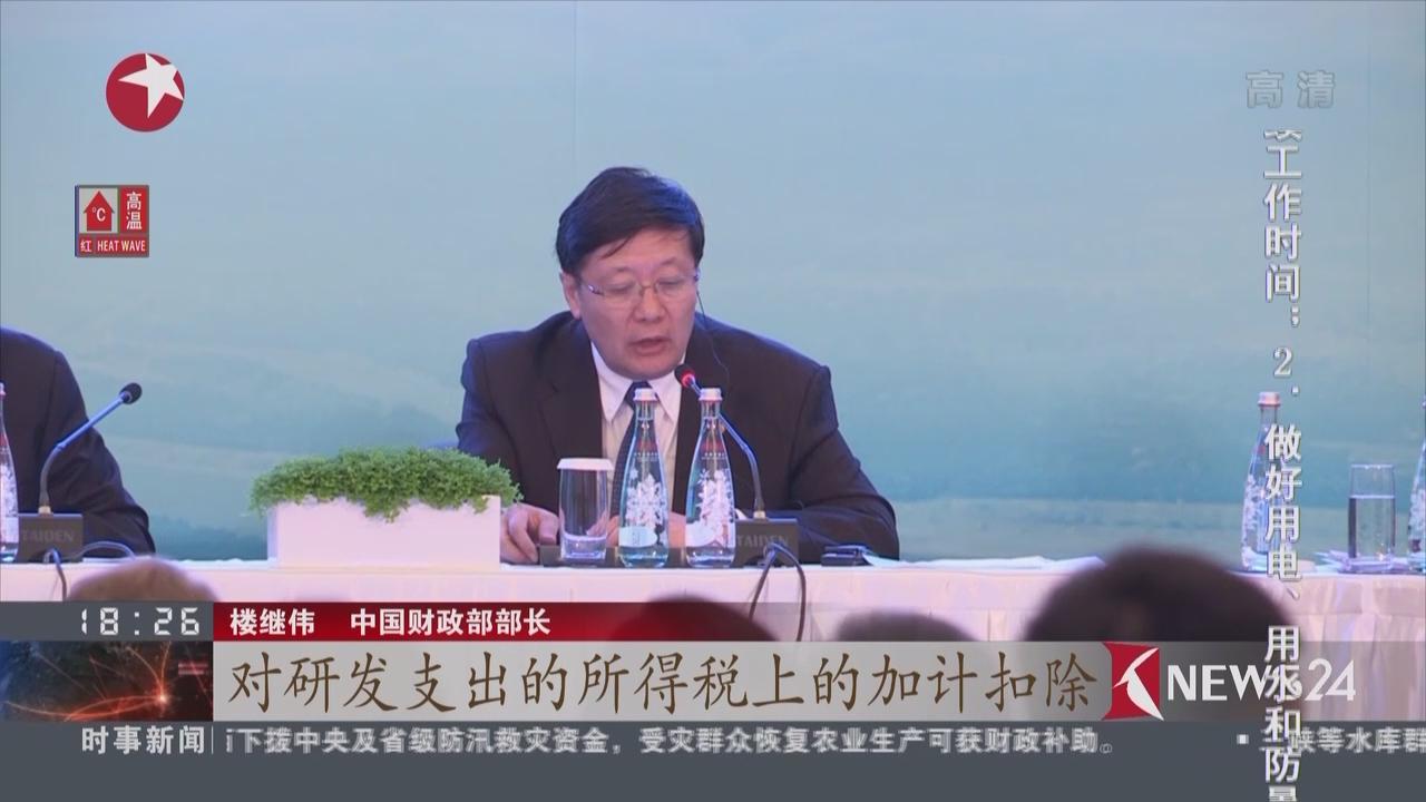 G20财长和央行行长会议在成都举行
