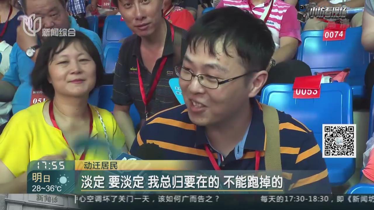 """杨浦史上""""最热""""摇号  为了房子也是拼了"""