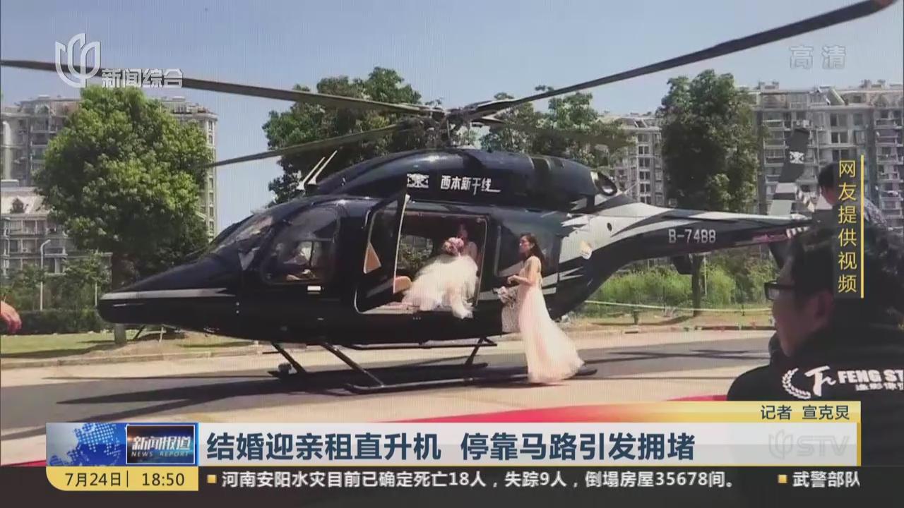 结婚迎亲租直升机  停靠马路引发拥堵