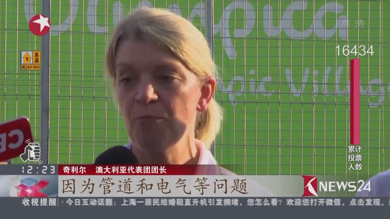 巴西:奥运村状况差  澳代表团拒绝入住