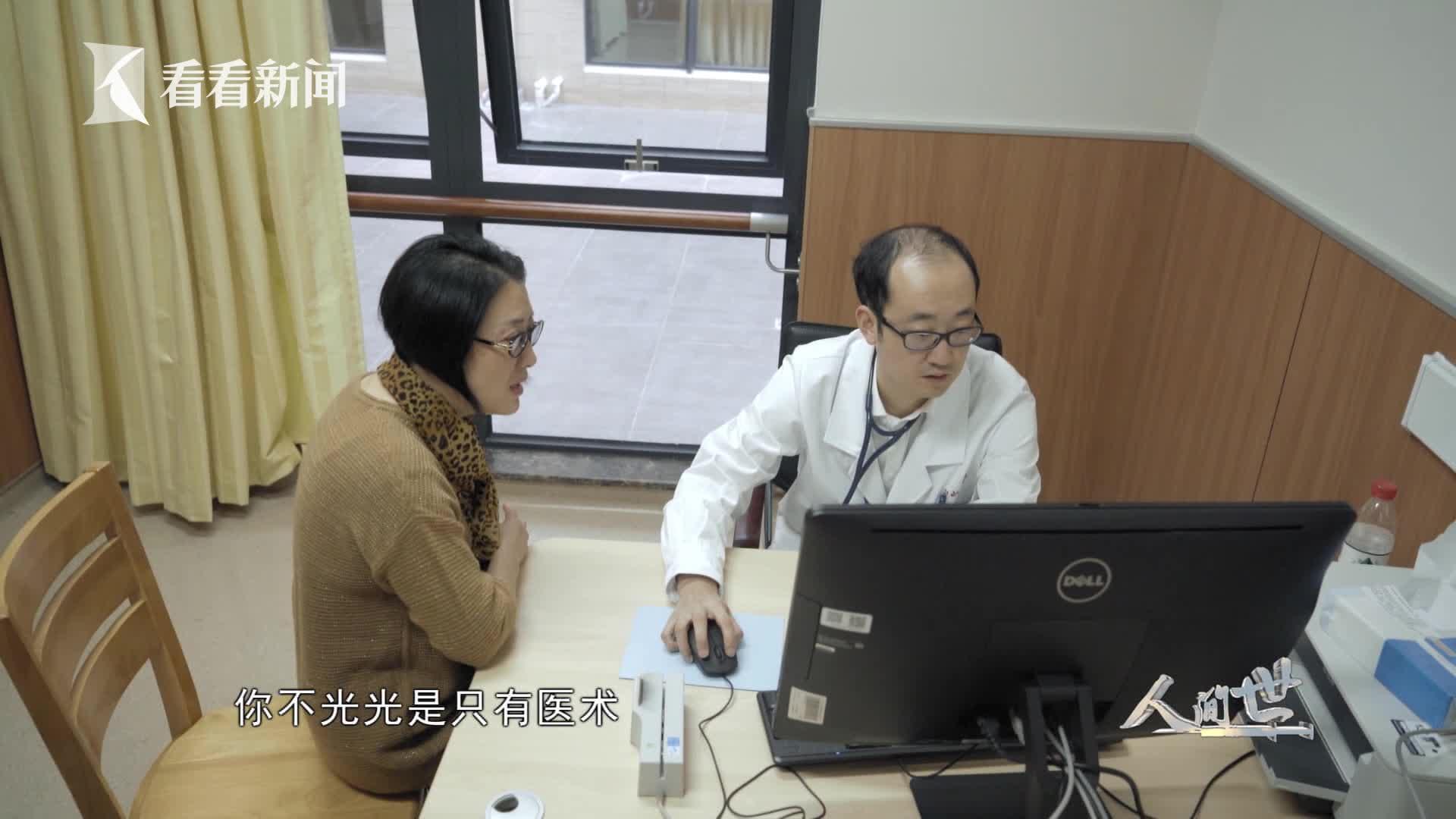 【人间世】中山医院暖男医生的日常