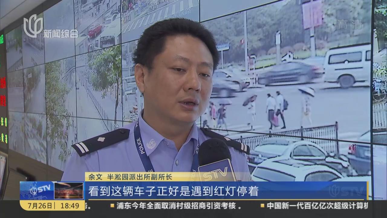 黄浦:民警处置违停遭拖行  肇事车主被控制
