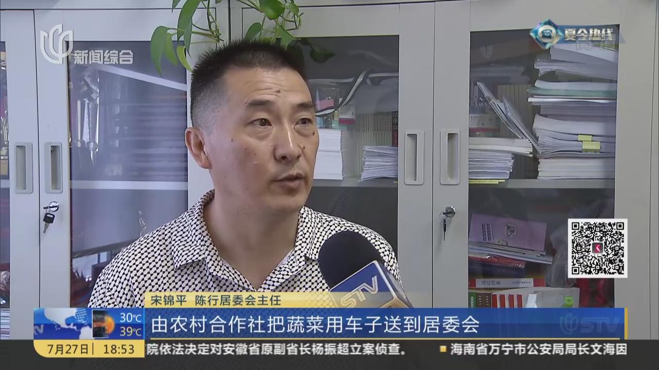 闵行:夏日里居民买菜难  街道承诺建新菜场