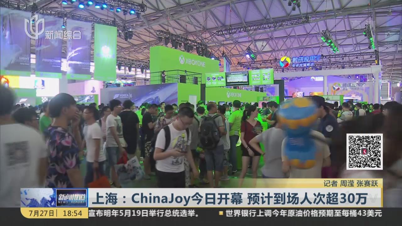 上海:ChinaJoy今日开幕  预计到场人次超30万