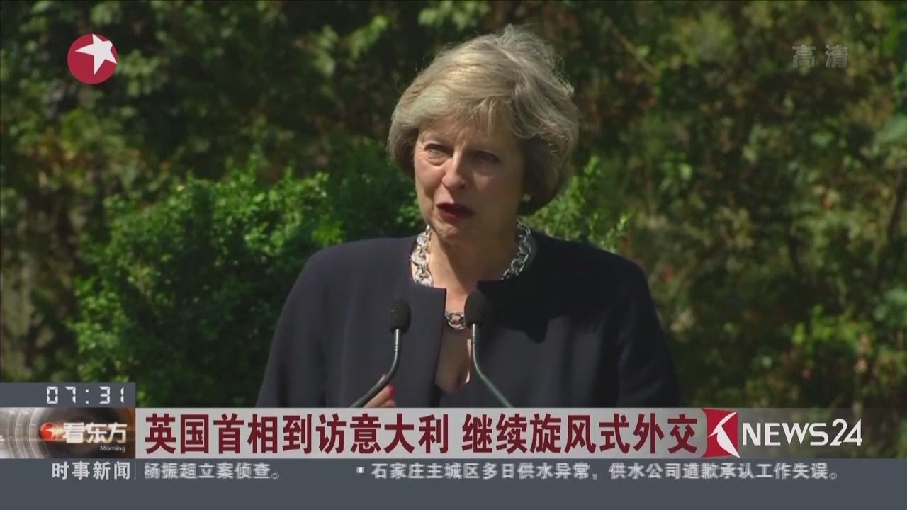 英国首相到访意大利  继续旋风式外交