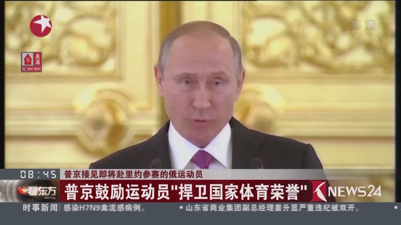 普京接见即将赴里约参赛的俄运动员