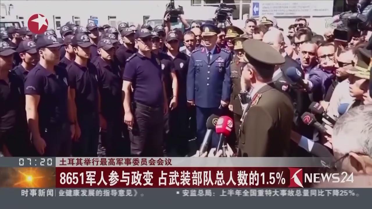 土耳其举行最高军事委员会会议