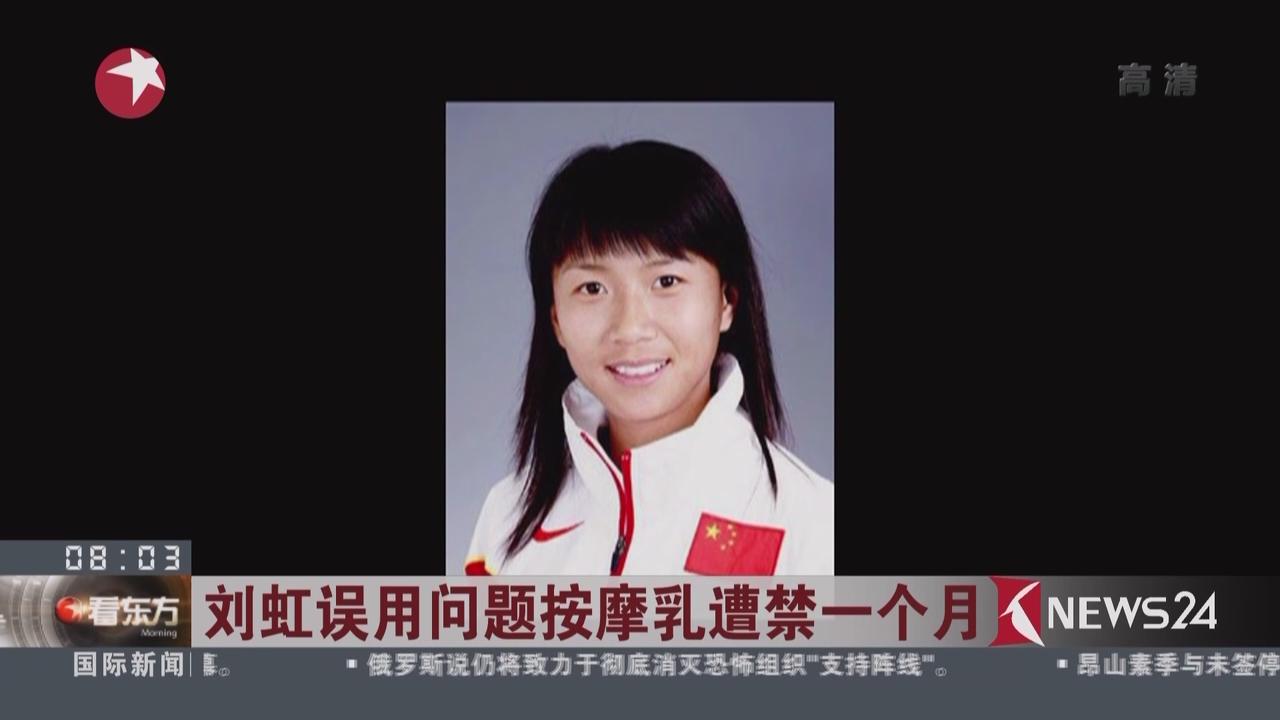 刘虹误用问题按摩乳遭禁一个月 无碍奥运