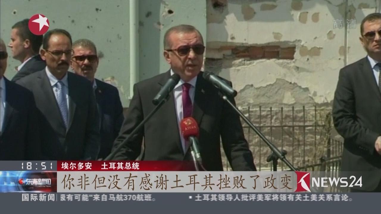 """土耳其:埃尔多安斥责美高官""""支持政变者"""""""