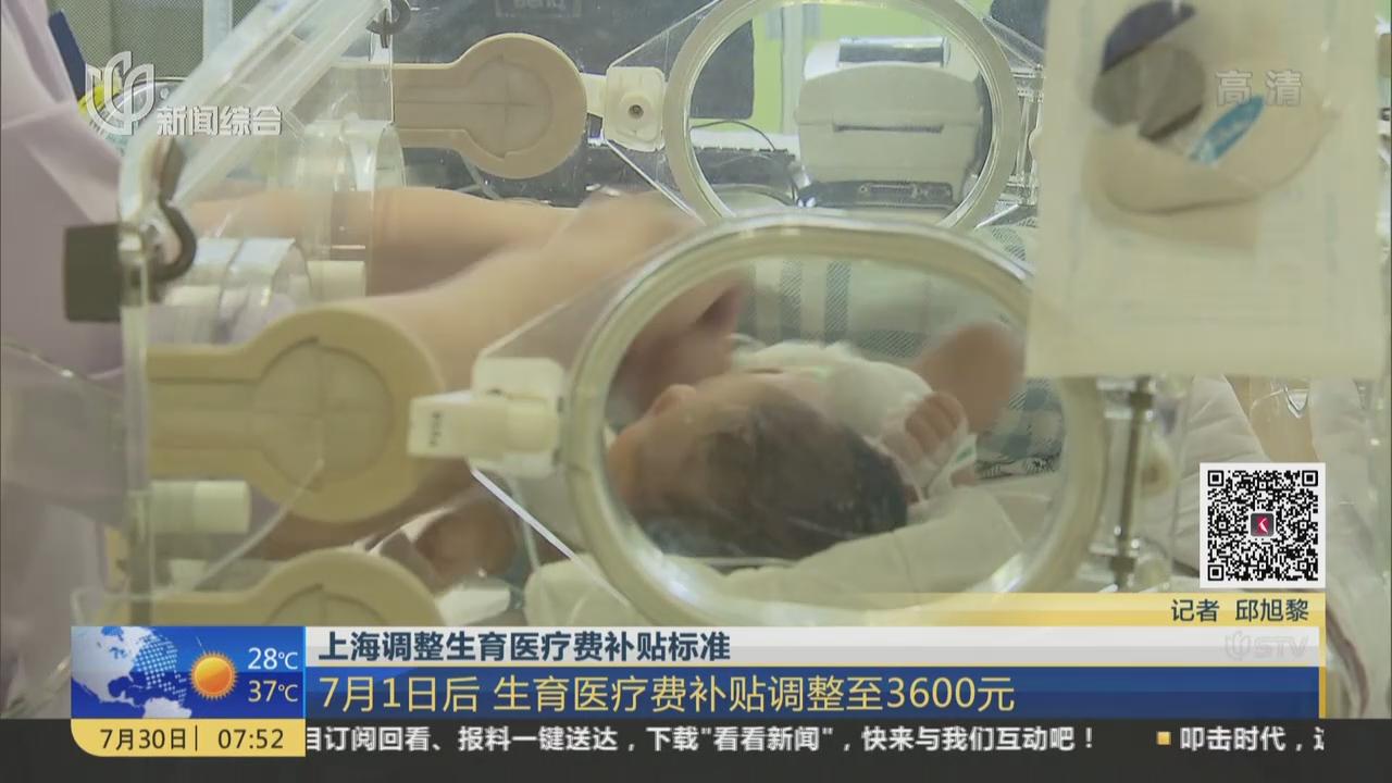 上海调整生育医疗费补贴标准