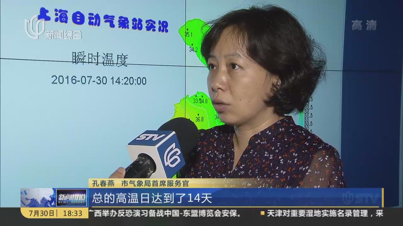 上海:35.5度!第11个连续高温日