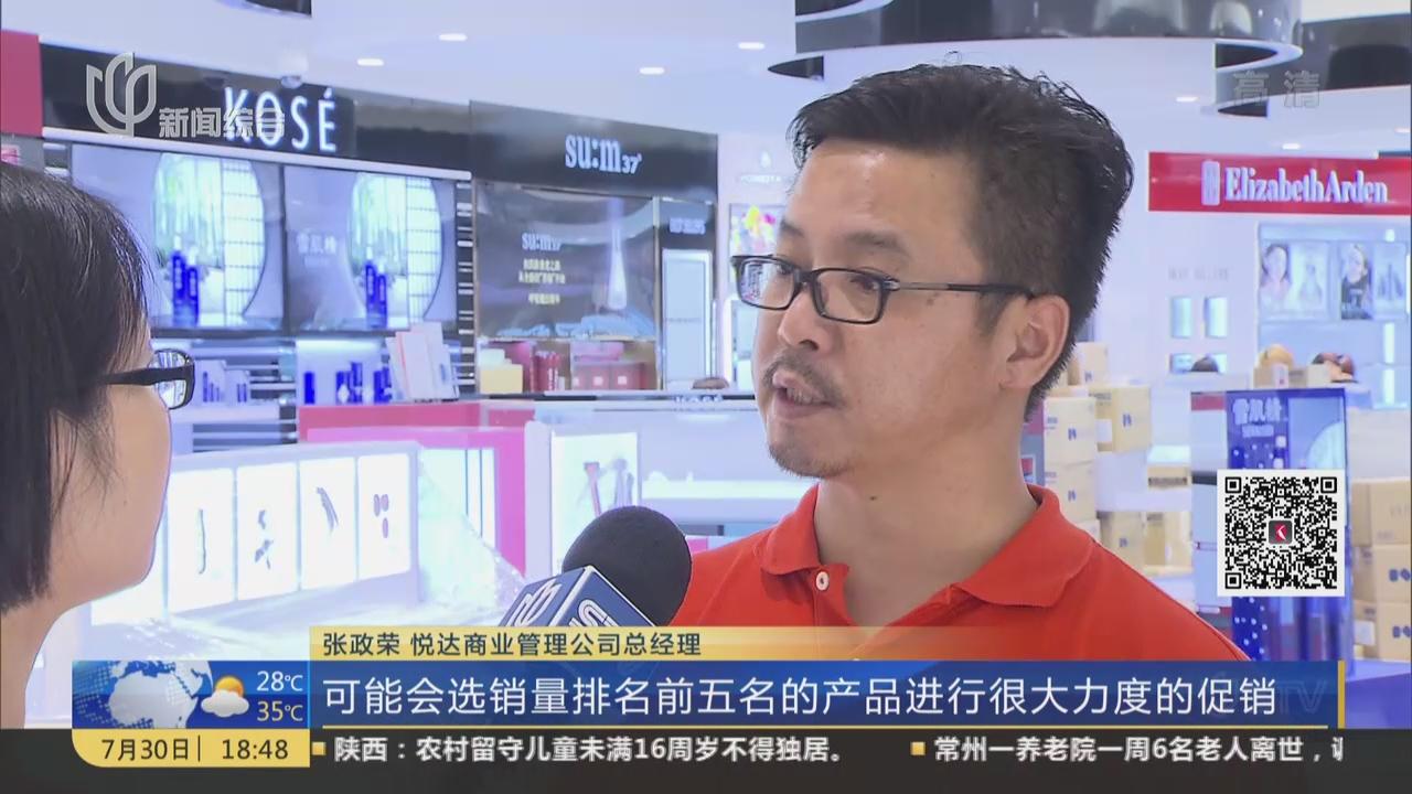 上海:市中心最大免税店8月8日开张  新增奶粉小家电等商品