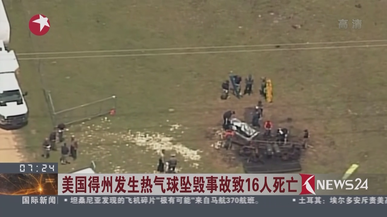 美国得州发生热气球坠毁事故致16人死亡