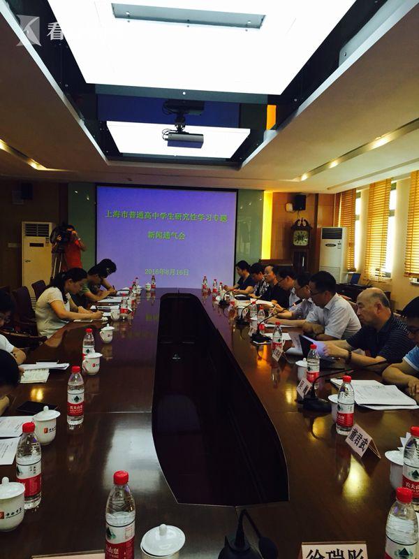 展开高考改革高中上海高中生全面接轨研究性沛县西宁新政分校图片