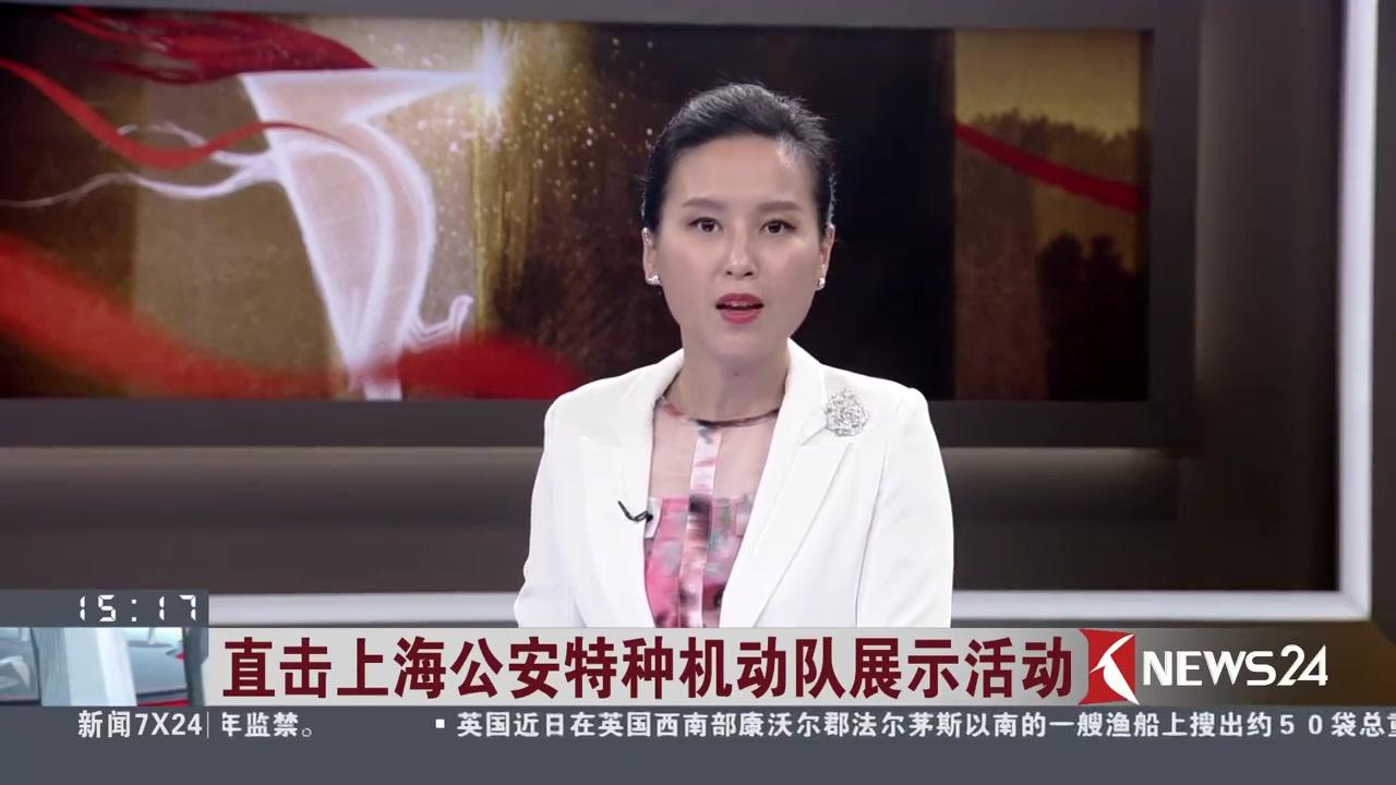 直击上海公安特种机动队展示活动