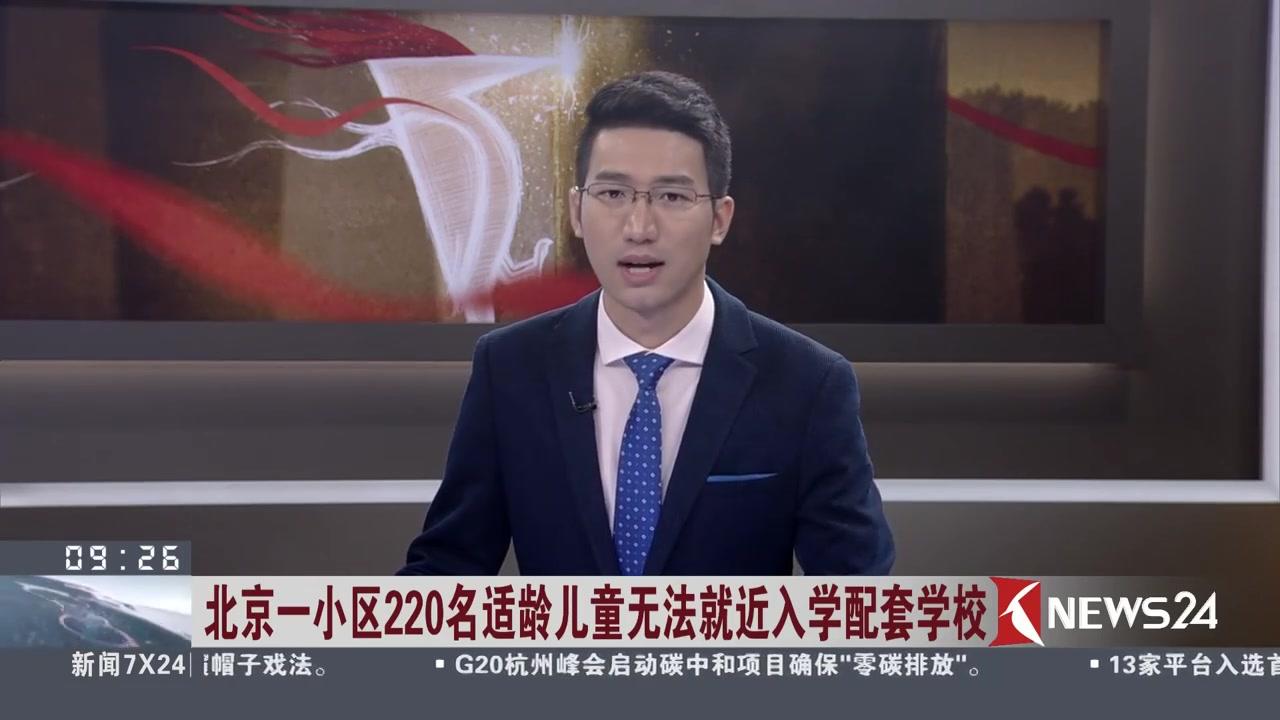 北京一小区220名适龄儿童无法就近入学配套学校