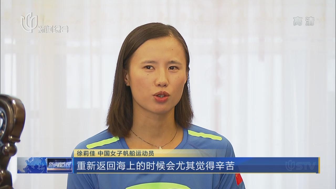 新闻透视:徐莉佳——愿驶白帆到尽头