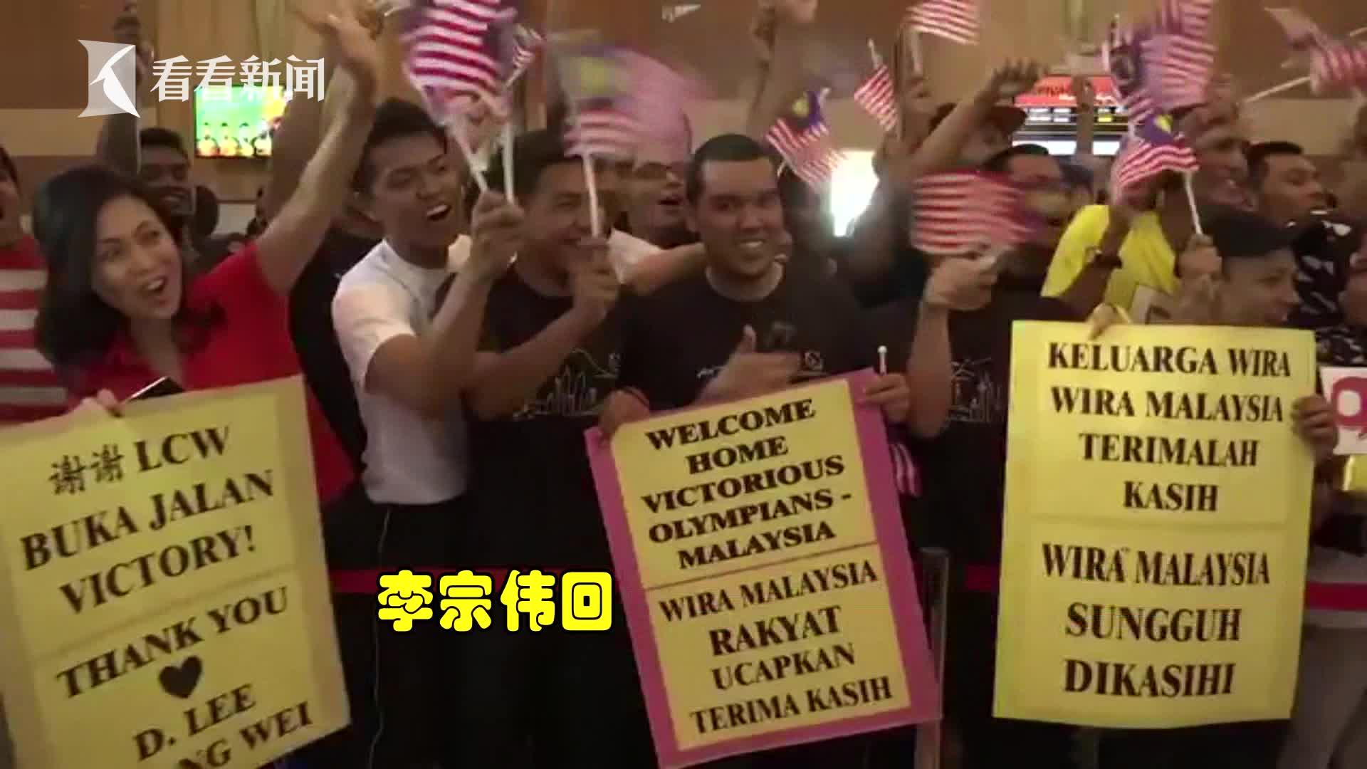 视频|李宗伟回国受英雄般欢迎 谈决赛输给谌龙他这么说