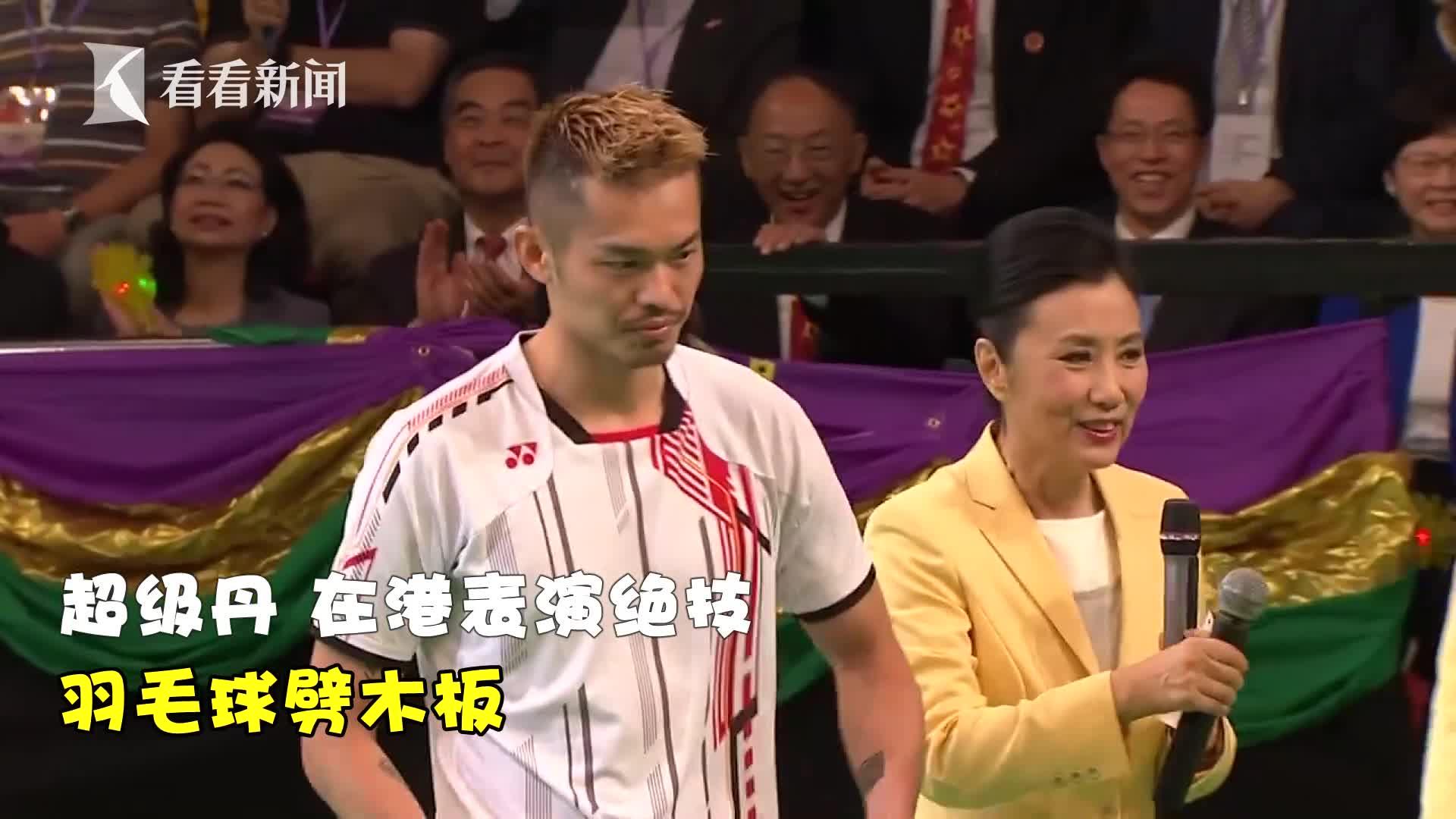 视频|相爱相杀! 林丹:李宗伟没退役 自己还要打下去