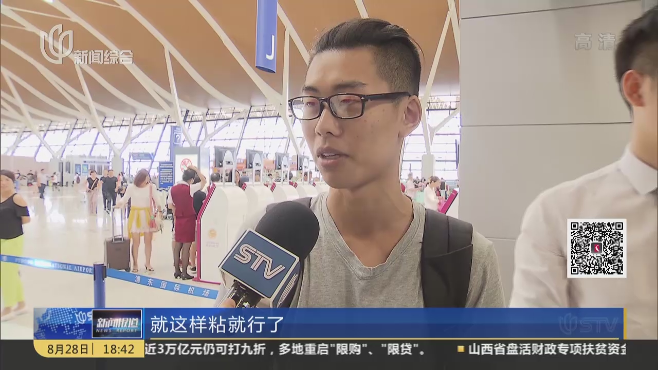 浦东机场:试点行李自助托运  限重20公斤无差别安检