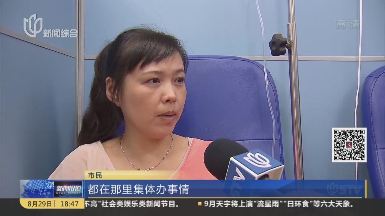 青浦:300人就餐多人疑似食物中毒  食药监介入调查