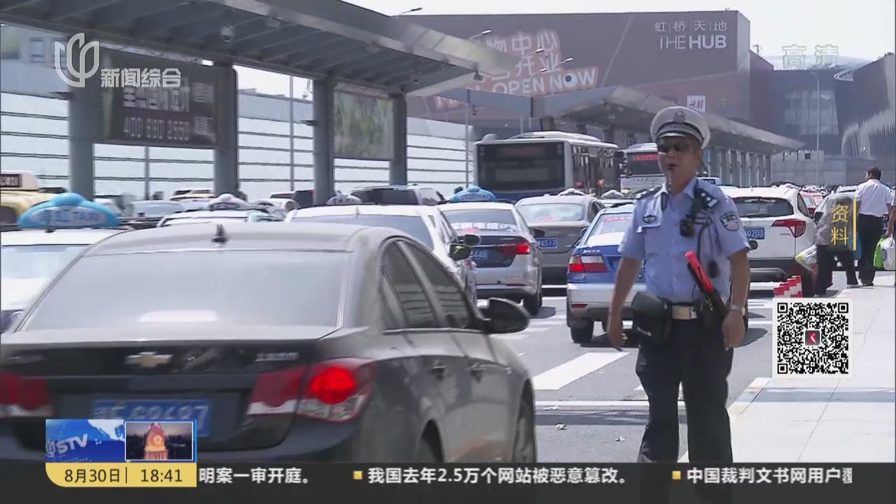 上海机场:航站楼出发层新规  停车限时6分钟以内