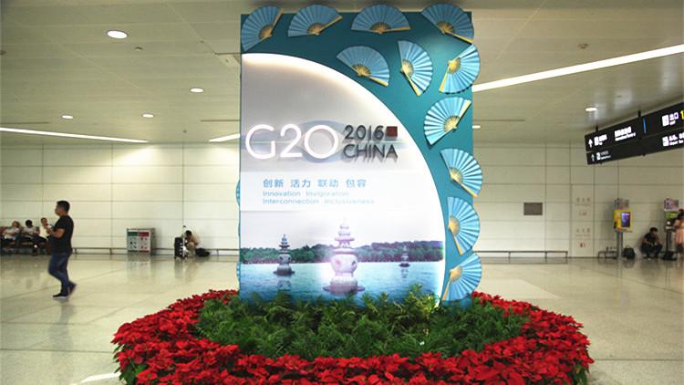 "G20的中国印记②:G20能否建立起""全球经济协调体系"""