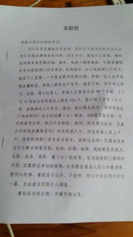 【钻塔编辑室】一场诈骗案牵出的公安装乱象_租房子午莒县图纸图片