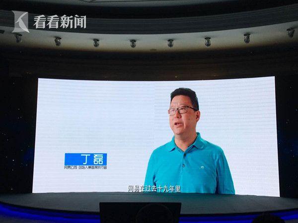 网易CEO发布会上,丁磊在网易云的宣传片中露面