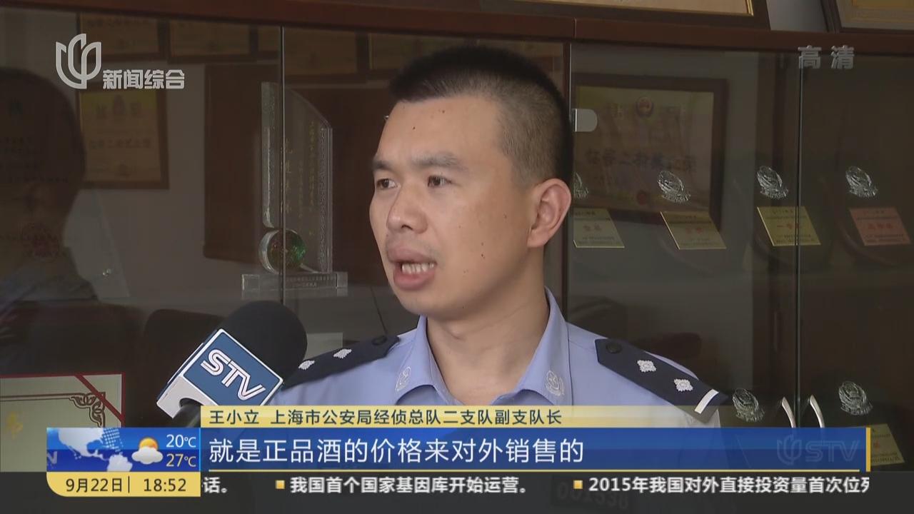 """上海:闹市""""旗舰店""""卖假酒  警方一举捣毁60人团伙"""