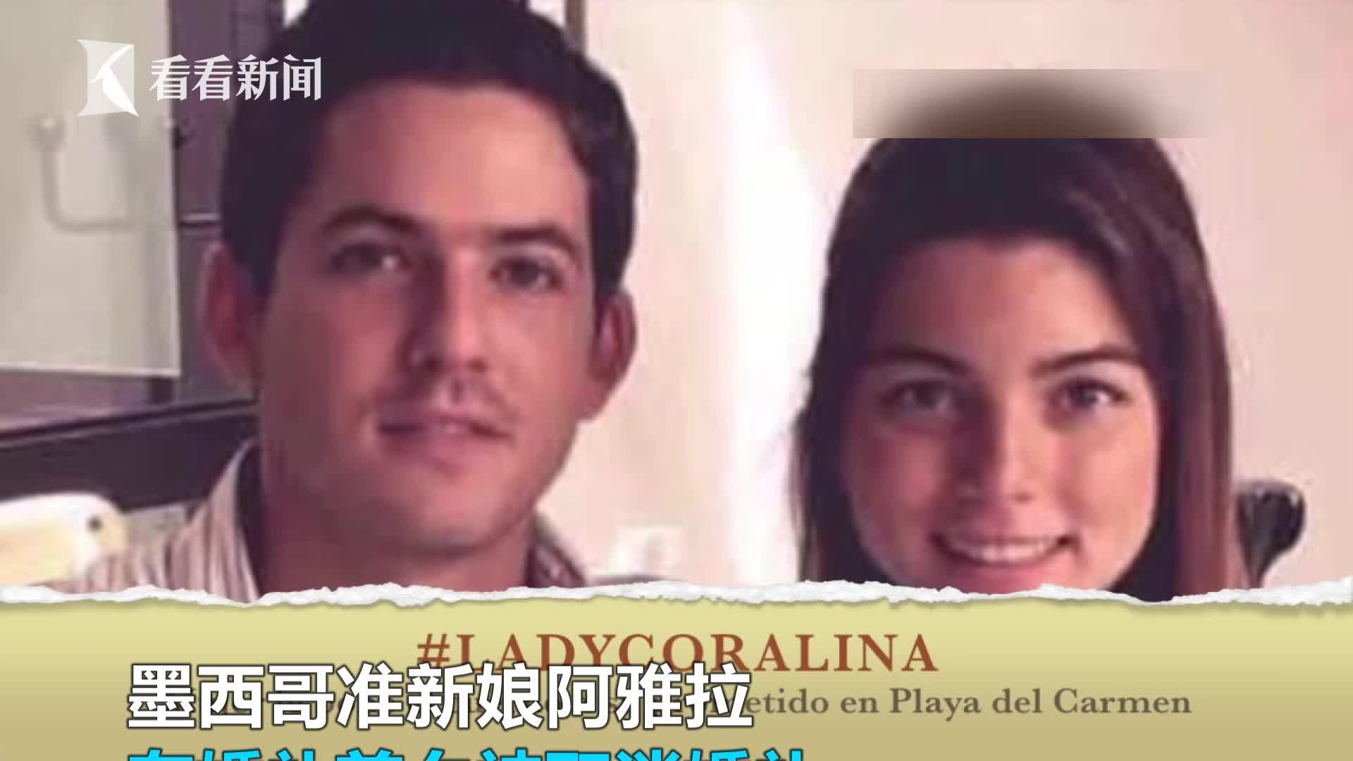 视频丨墨西哥:准新娘结婚前一天与男子激吻 未婚夫气急取消婚礼