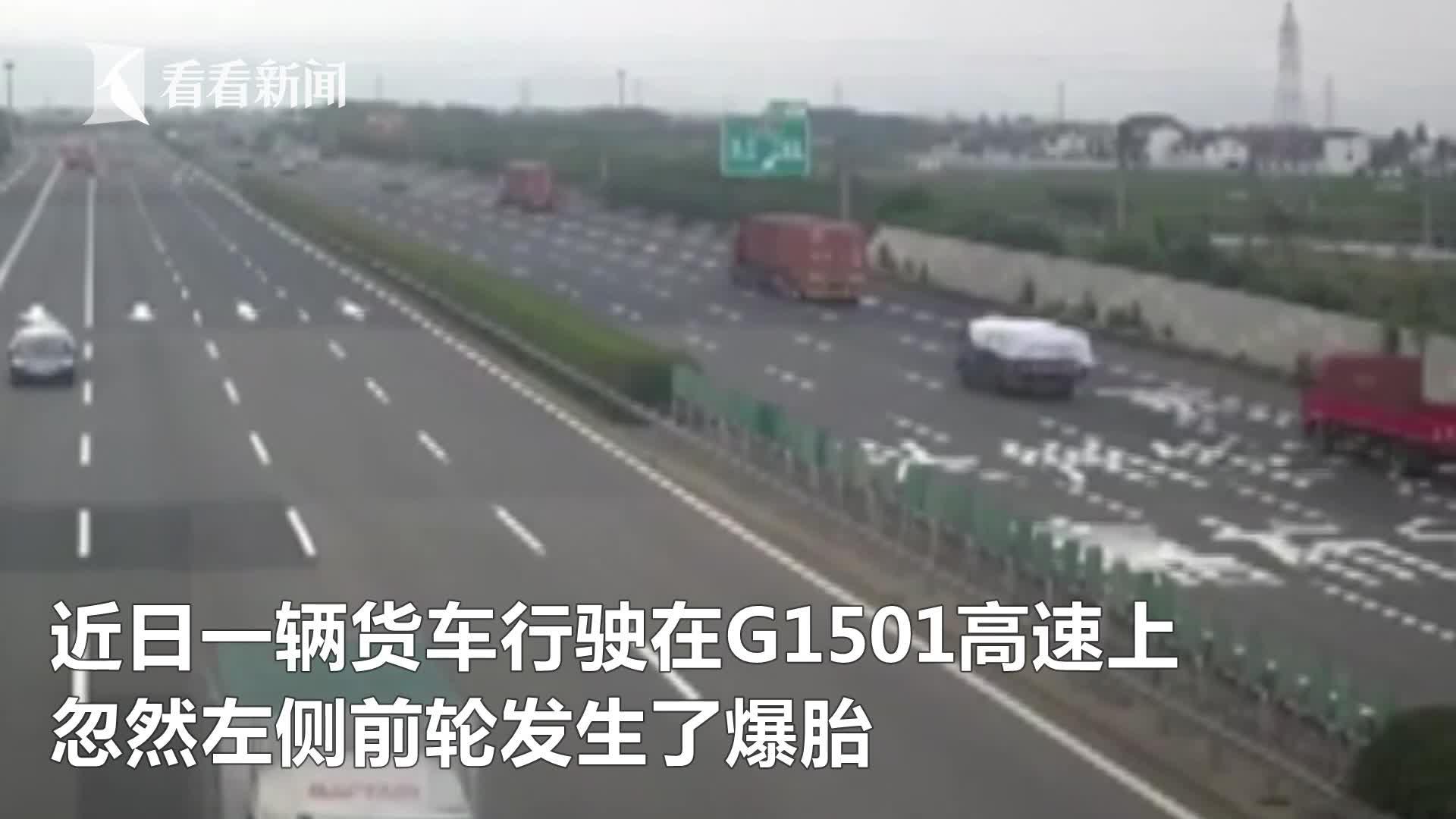 视频丨轿车追尾爆胎货车 司机没系安全带当场丧命