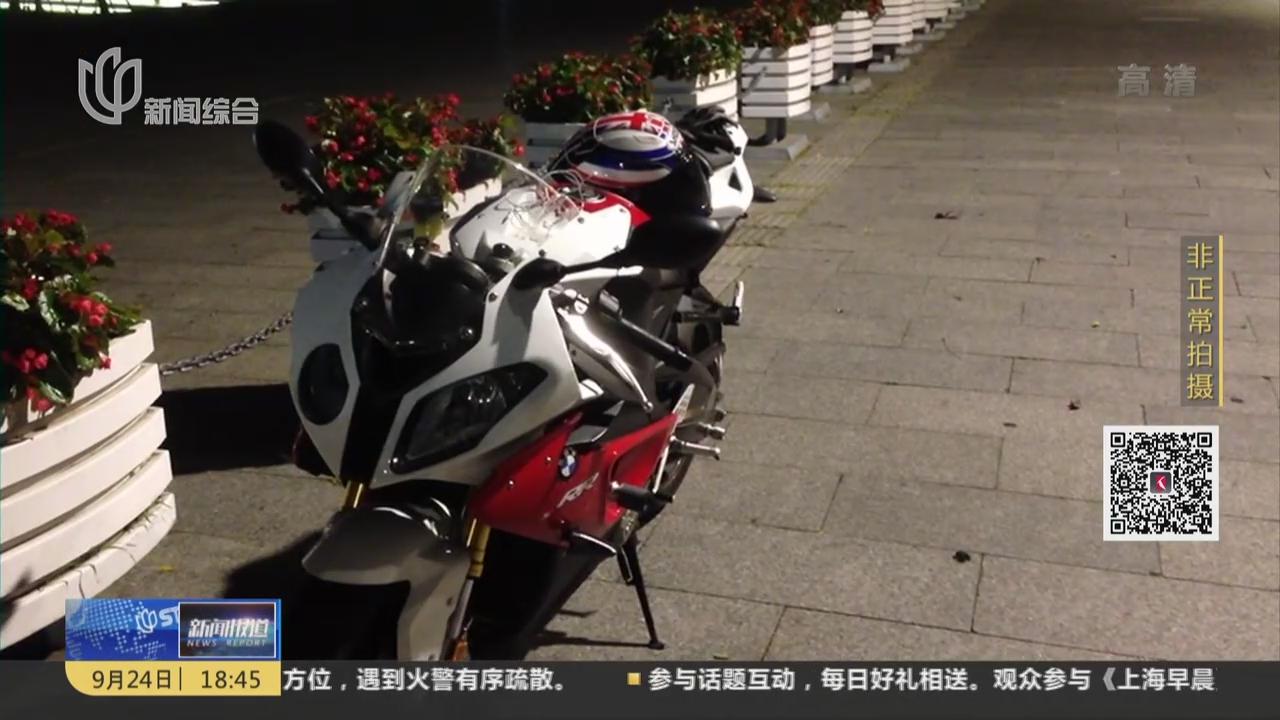 徐汇滨江:摩托车深夜高速行驶  涉多种交通违法行为