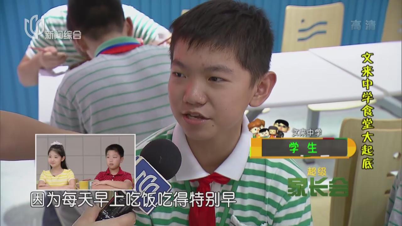 20160925《超级家长会》:「最强中学食堂」文来中学