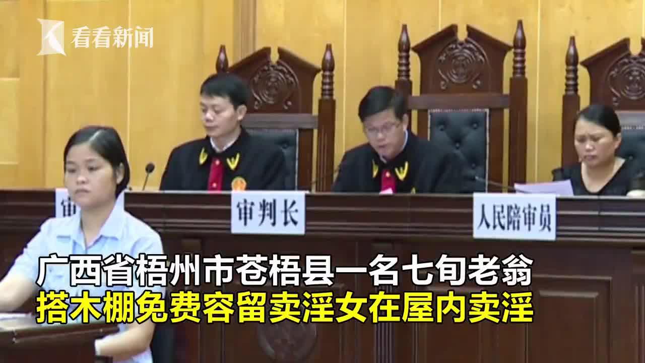 【视频】73岁老翁村口搭屋棚 与卖淫女发生性关系为由免费收容并纵容屋内嫖娼已被起诉
